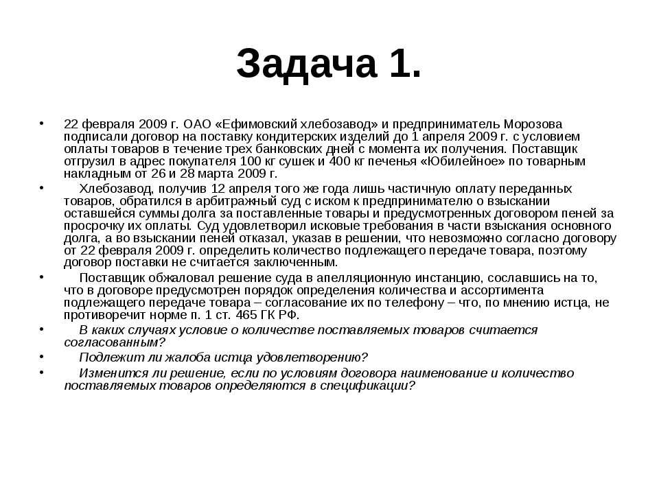 Задача 1. 22 февраля 2009 г. ОАО «Ефимовский хлебозавод» и предприниматель Мо...