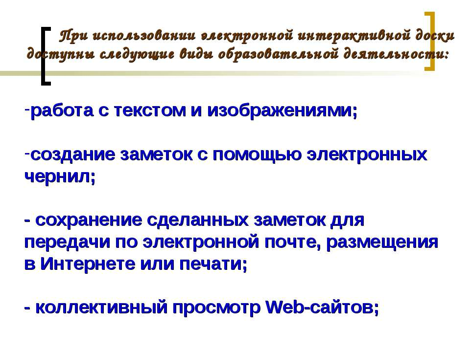 При использовании электронной интерактивной доски доступны следующие виды обр...