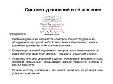Определения Системой уравнений называется некоторое количество уравнений, объ...