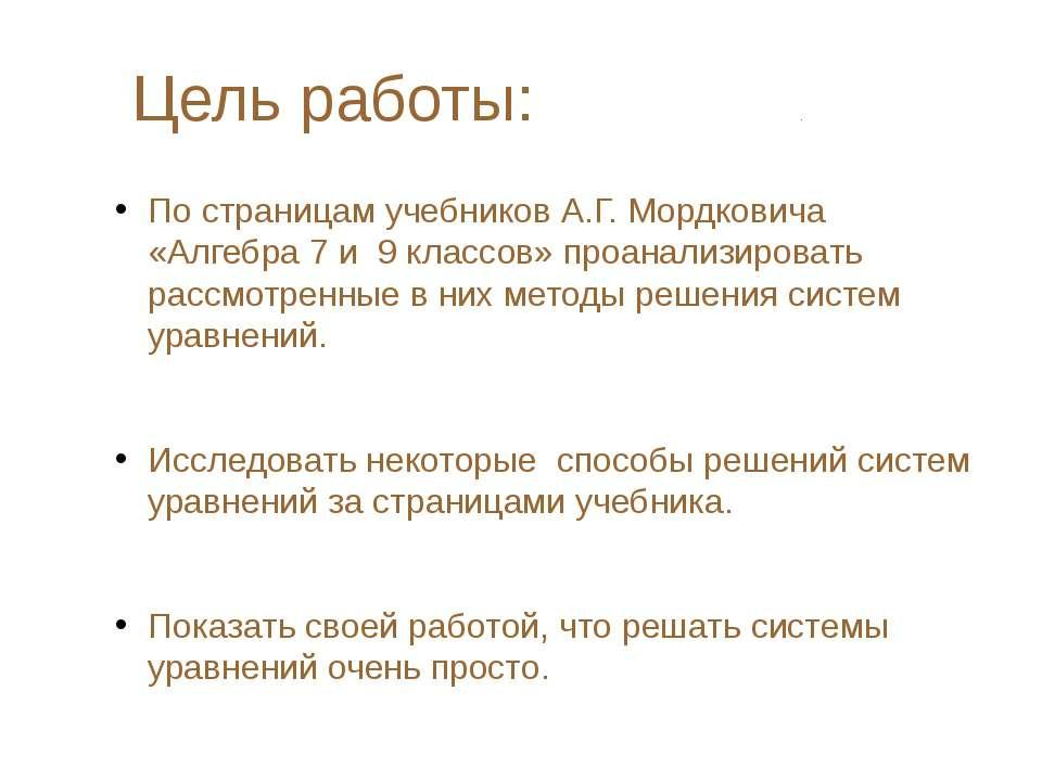 Цель работы: . По страницам учебников А.Г. Мордковича «Алгебра 7 и 9 классов»...