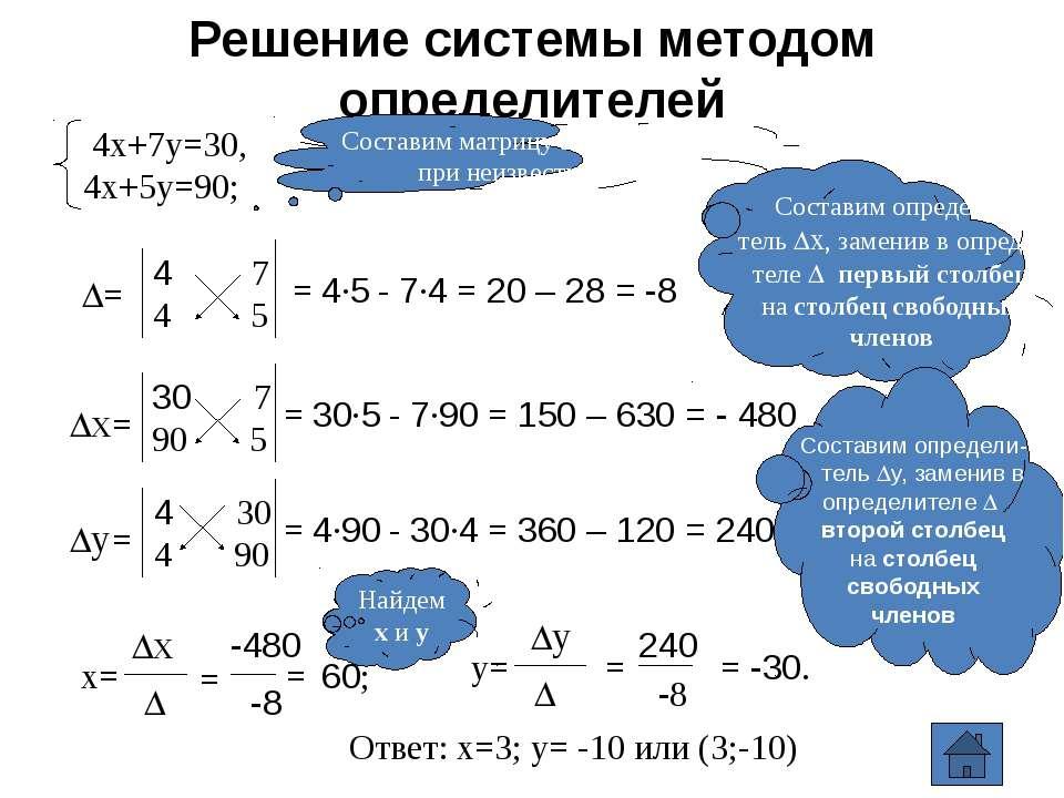 Пример решения систем рациональных уравнений (метод введеня новых переменных)...