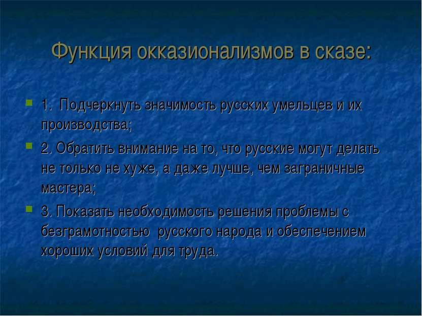 Функция окказионализмов в сказе: 1. Подчеркнуть значимость русских умельцев и...