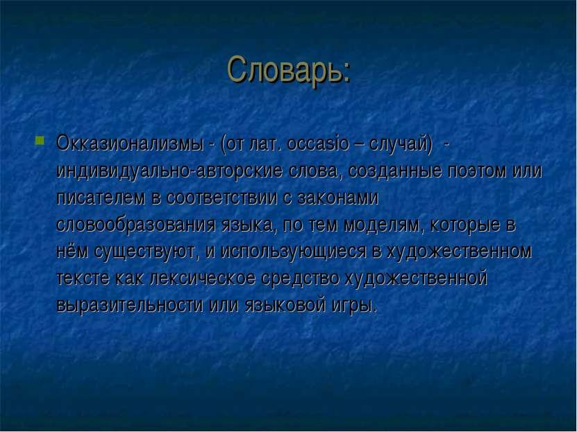 Словарь: Окказионализмы - (от лат. occasio – случай) - индивидуально-авторски...