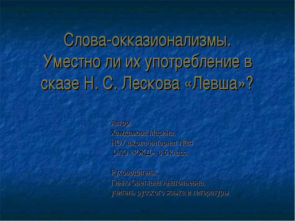 Слова-окказионализмы. Уместно ли их употребление в сказе Н. С. Лескова «Левша...