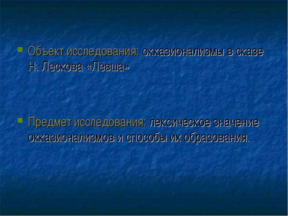 Объект исследования: окказионализмы в сказе Н. Лескова «Левша» Предмет исслед...