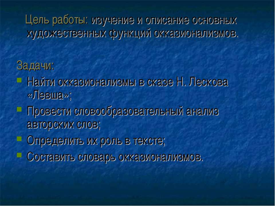 Цель работы: изучение и описание основных художественных функций окказионализ...