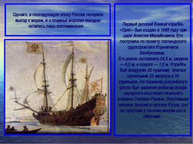 Первый русский боевой корабль «Орел» был создан в 1669 году при царе Алексее ...