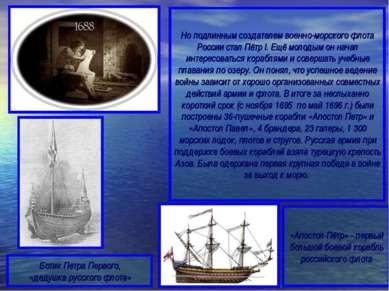 Но подлинным создателем военно-морского флота России стал Пётр I. Ещё молодым...
