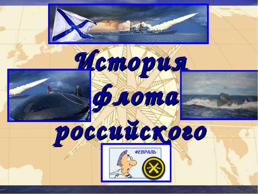 История флота российского