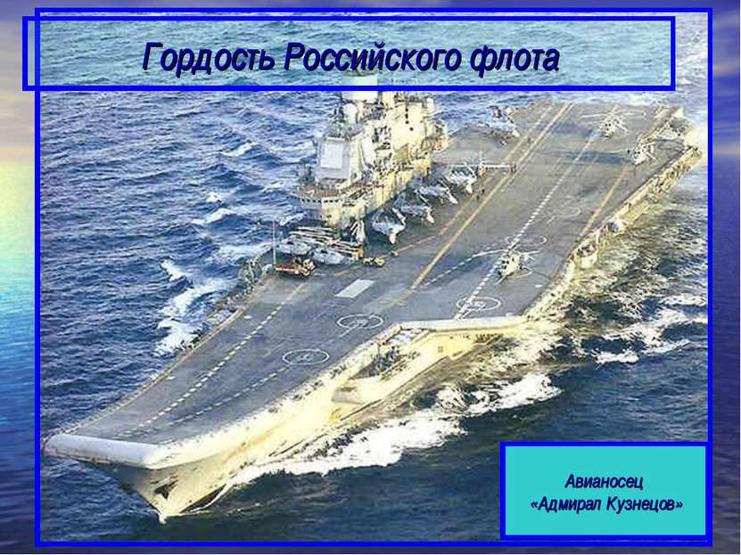 Гордость Российского флота Авианосец «Адмирал Кузнецов»