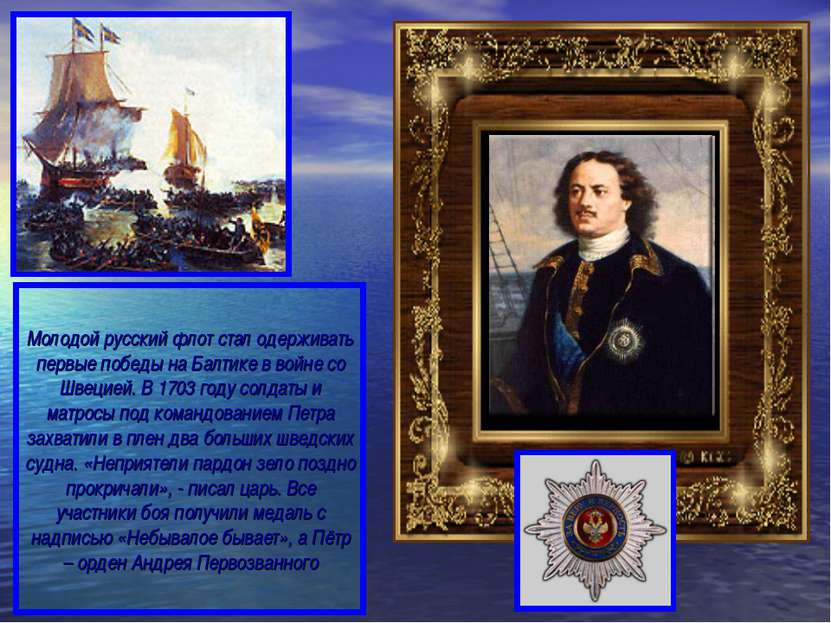Молодой русский флот стал одерживать первые победы на Балтике в войне со Швец...