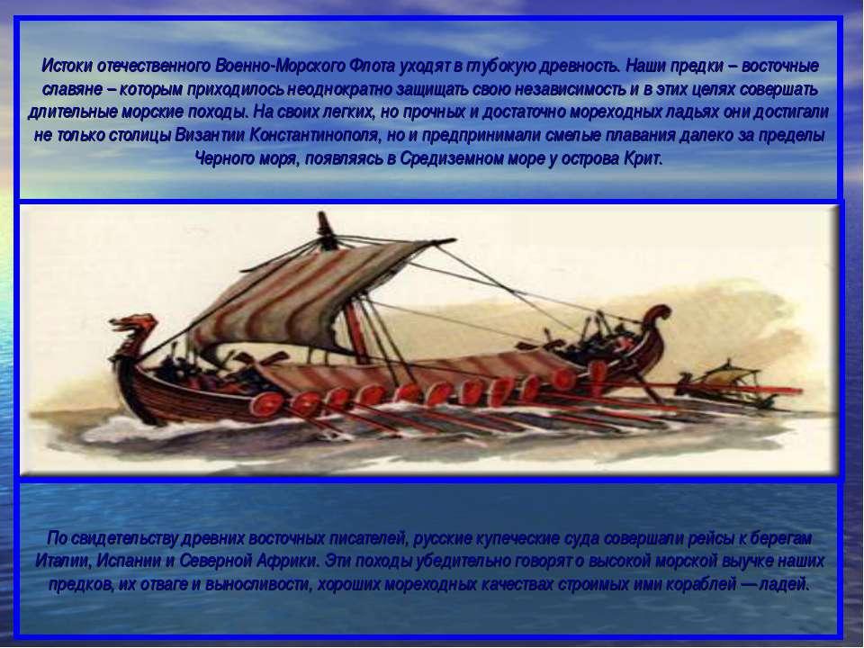 По свидетельству древних восточных писателей, русские купеческие суда соверша...