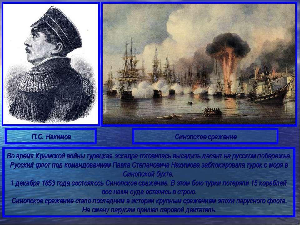 Во время Крымской войны турецкая эскадра готовилась высадить десант на русско...