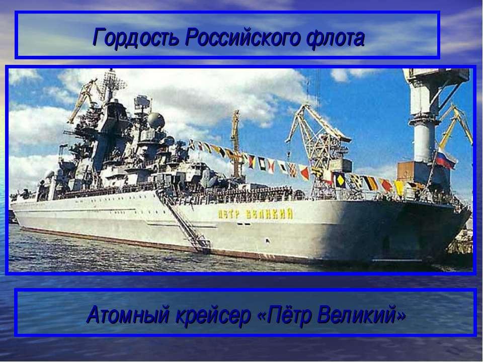 Гордость Российского флота Атомный крейсер «Пётр Великий»