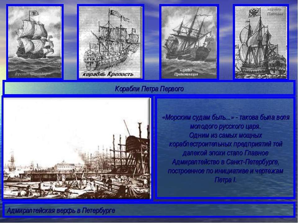 «Морским судам быть...» - такова была воля молодого русского царя. Одним из с...