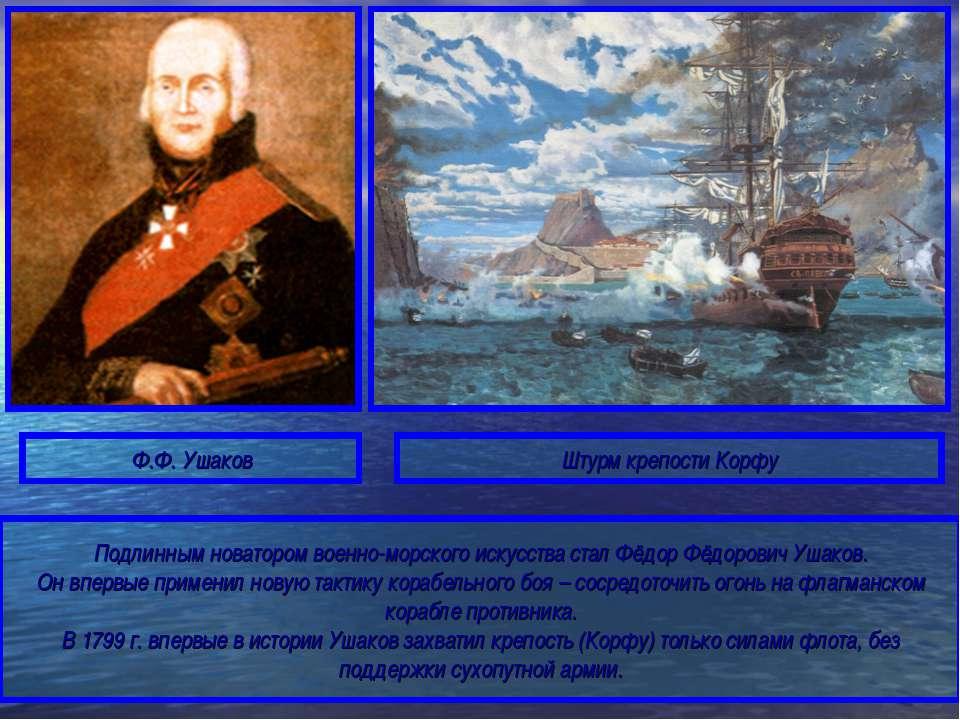 Подлинным новатором военно-морского искусства стал Фёдор Фёдорович Ушаков. Он...