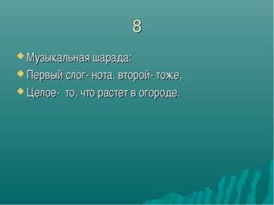 8 Музыкальная шарада: Первый слог- нота, второй- тоже, Целое- то, что растет ...