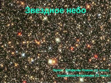 Звездное небо Проект Ерофеева Романа (11 класс), Борюшкина Владимира (11 класс)