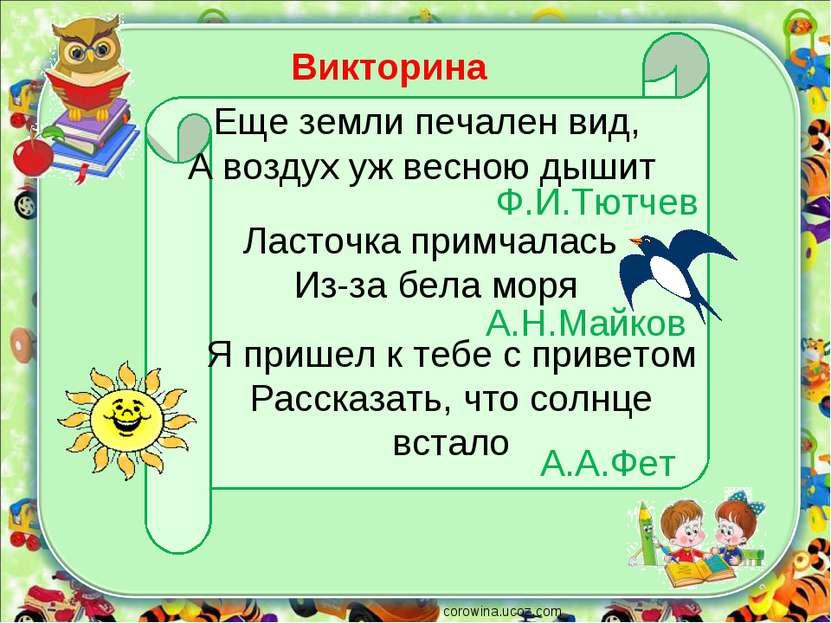 corowina.ucoz.com Викторина Еще земли печален вид, А воздух уж весною дышит Л...