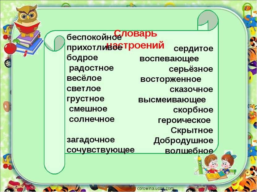 corowina.ucoz.com Словарь настроений беспокойное прихотливое бодрое радостное...