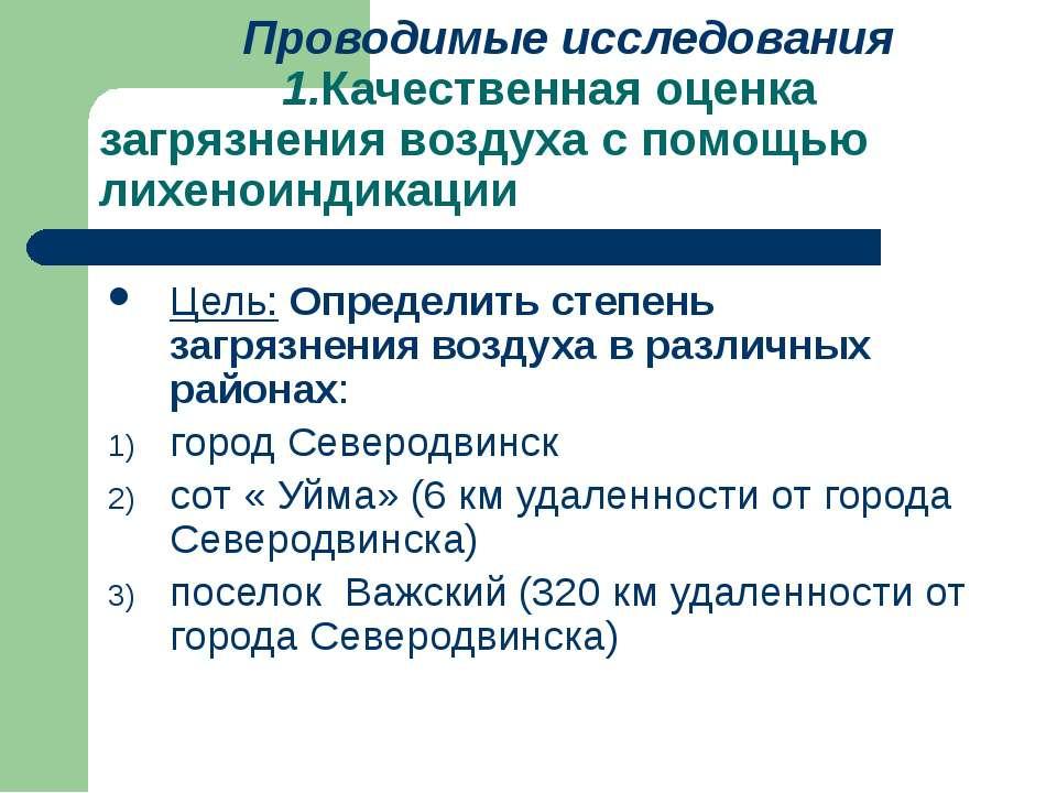 Проводимые исследования 1.Качественная оценка загрязнения воздуха с помощью л...