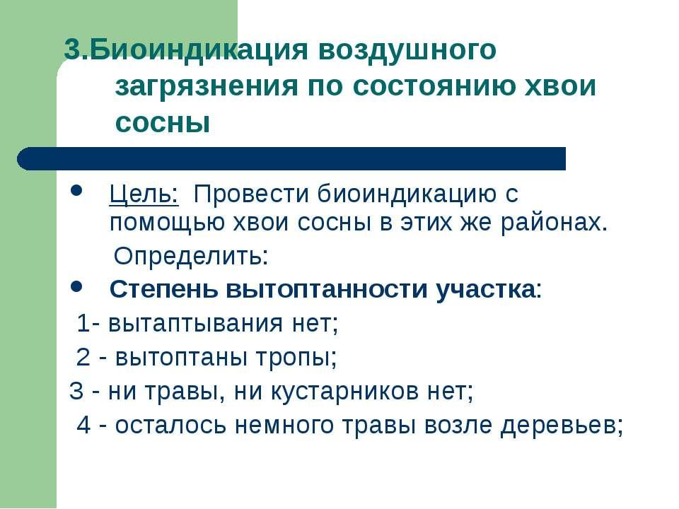 3.Биоиндикация воздушного загрязнения по состоянию хвои сосны Цель: Провести ...