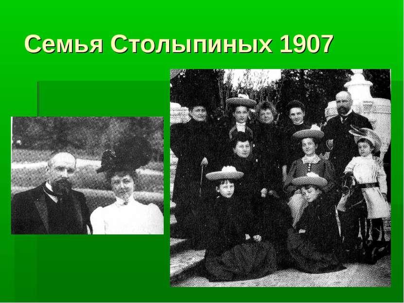 Семья Столыпиных 1907