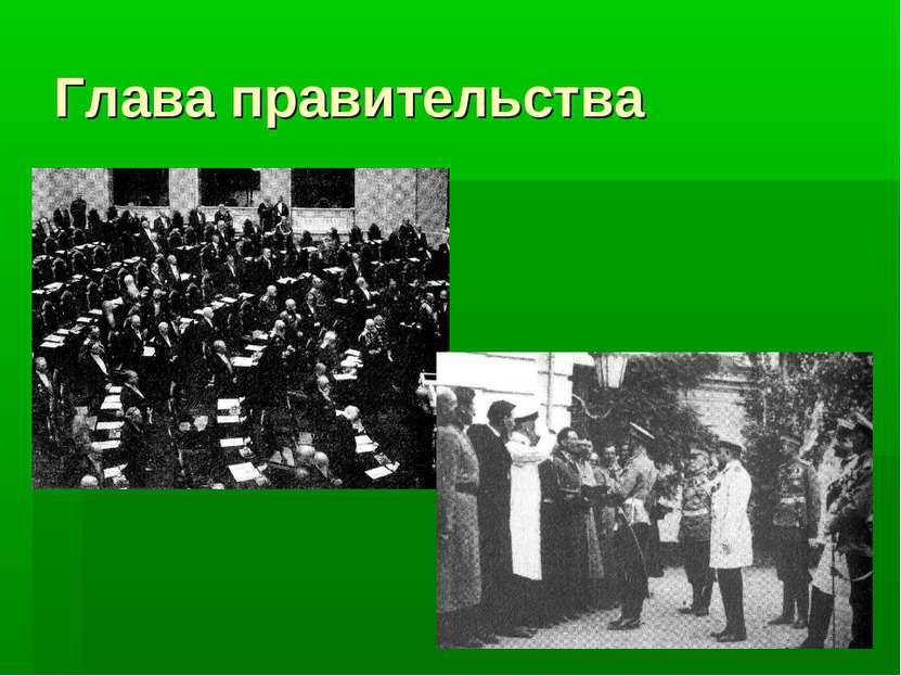 Глава правительства