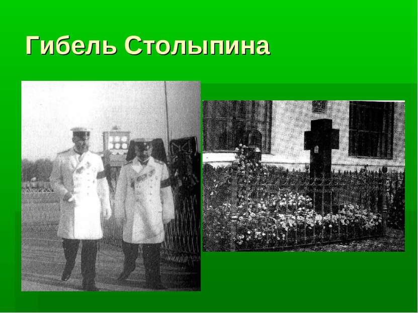 Гибель Столыпина
