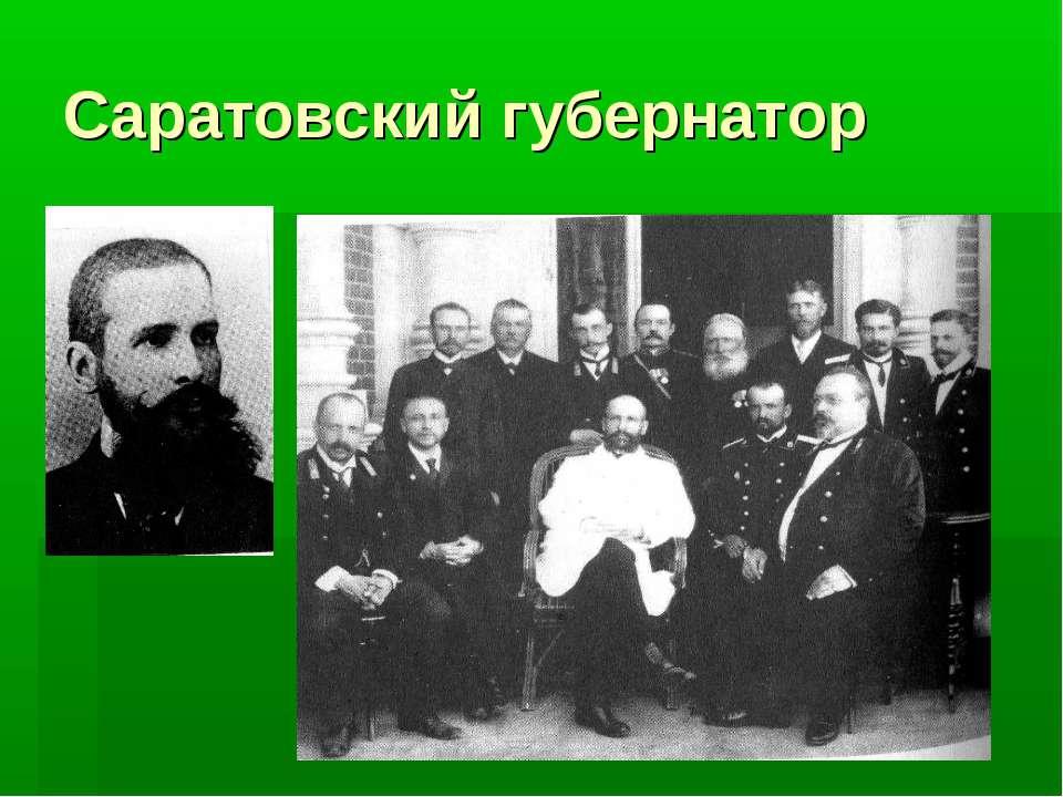 Саратовский губернатор