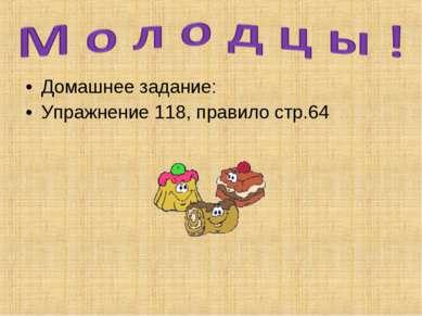 Домашнее задание: Упражнение 118, правило стр.64
