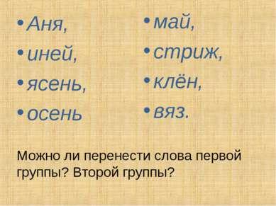 Можно ли перенести слова первой группы? Второй группы? Аня, иней, ясень, осен...