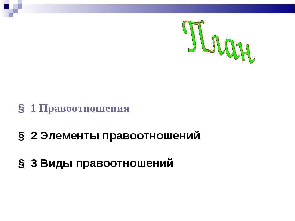 § 1 Правоотношения § 2 Элементы правоотношений § 3 Виды правоотношений