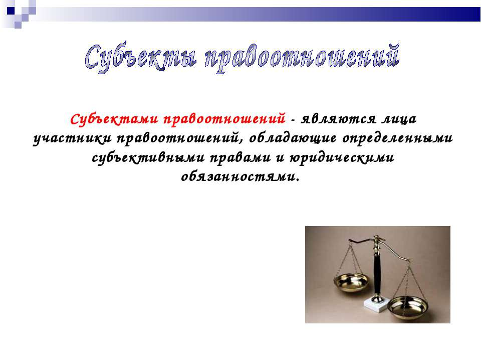 Субъектами правоотношений - являются лица участники правоотношений, обладающи...