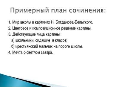 1. Мир школы в картинах Н. Богданова-Бельского. 2. Цветовое и композиционное ...