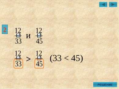 (33 < 45) 2 РЕШЕНИЕ > и Для демонстрации решения необходимого последовательно...