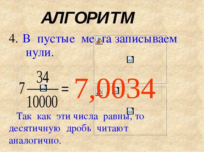 АЛГОРИТМ В пустые места записываем нули. Так как эти числа равны, то десятичн...