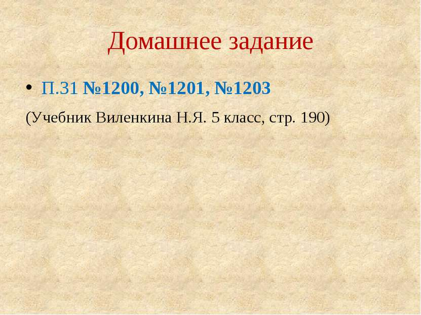 Домашнее задание П.31 №1200, №1201, №1203 (Учебник Виленкина Н.Я. 5 класс, ст...
