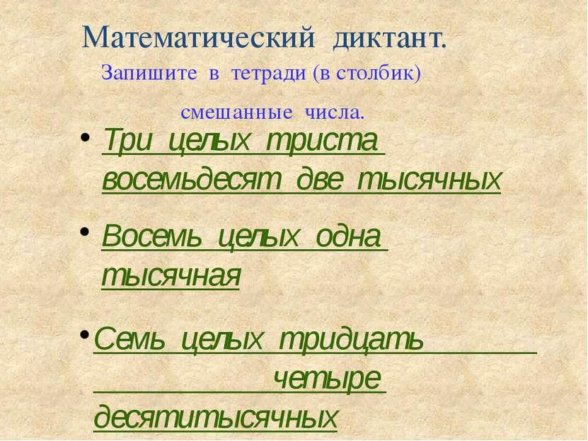 Математический диктант. Запишите в тетради (в столбик) смешанные числа. Три ц...