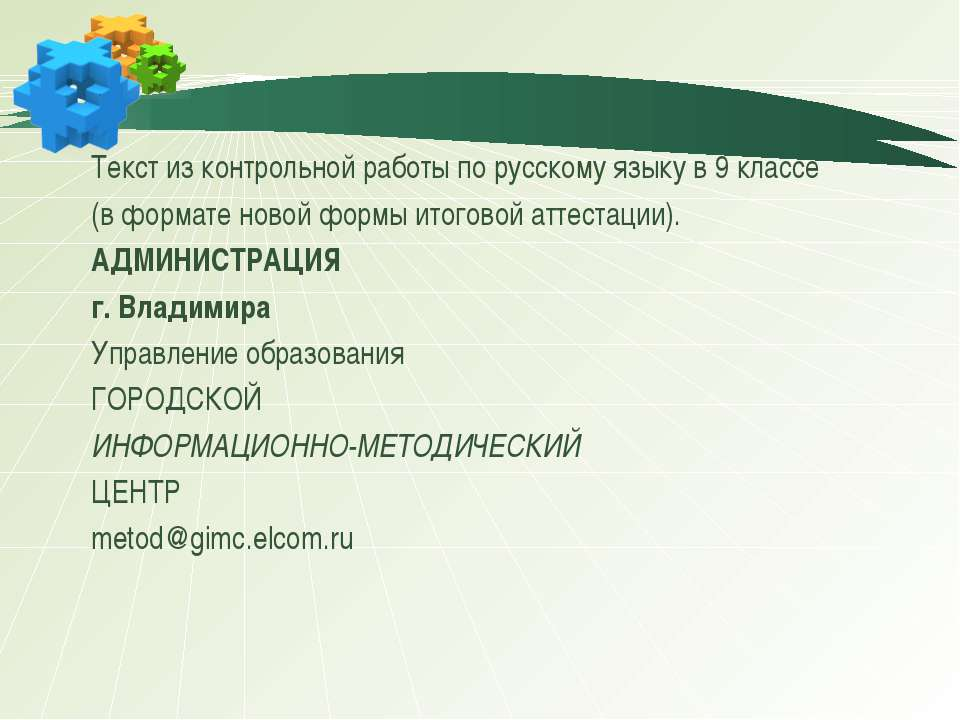 Текст из контрольной работы по русскому языку в 9 классе (в формате новой фор...