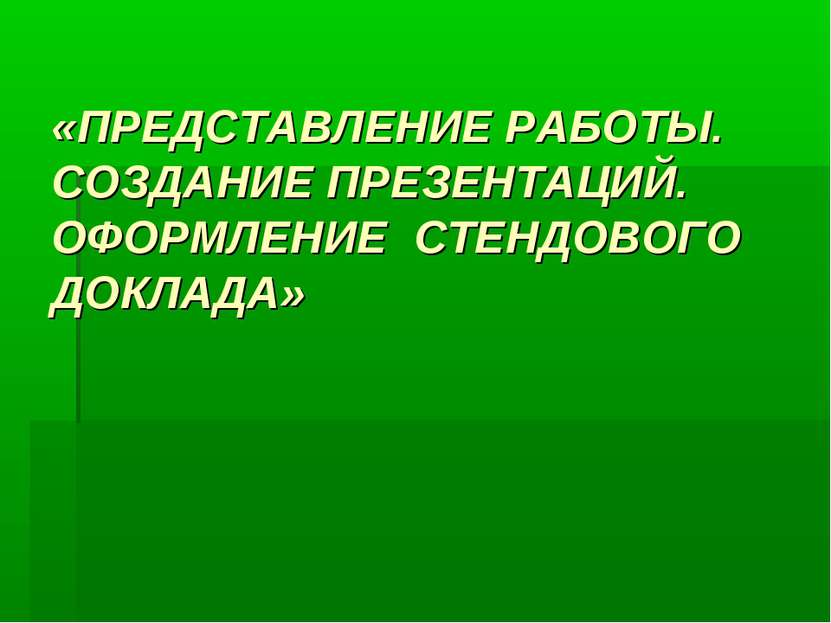 «ПРЕДСТАВЛЕНИЕ РАБОТЫ. СОЗДАНИЕ ПРЕЗЕНТАЦИЙ. ОФОРМЛЕНИЕ СТЕНДОВОГО ДОКЛАДА»