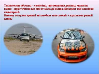 Технические объекты – самолёты, автомашины, ракеты, молотки, гайки – практиче...
