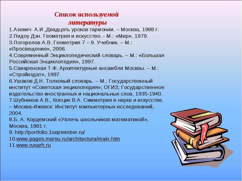 Список используемой литературы Азевич А.И ,Двадцать уроков гармонии. – Москва...