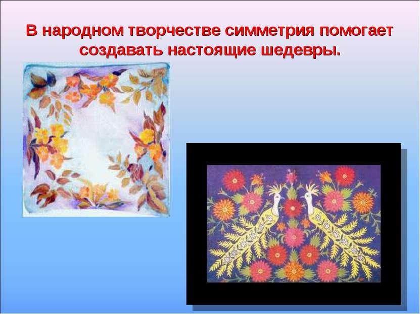 В народном творчестве симметрия помогает создавать настоящие шедевры.