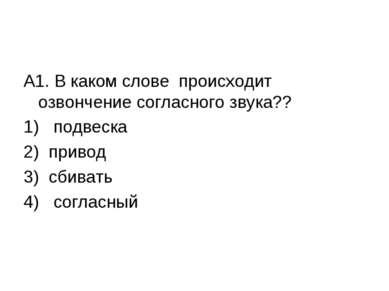А1. В каком слове происходит озвончение согласного звука?? 1) подвеска 2) при...