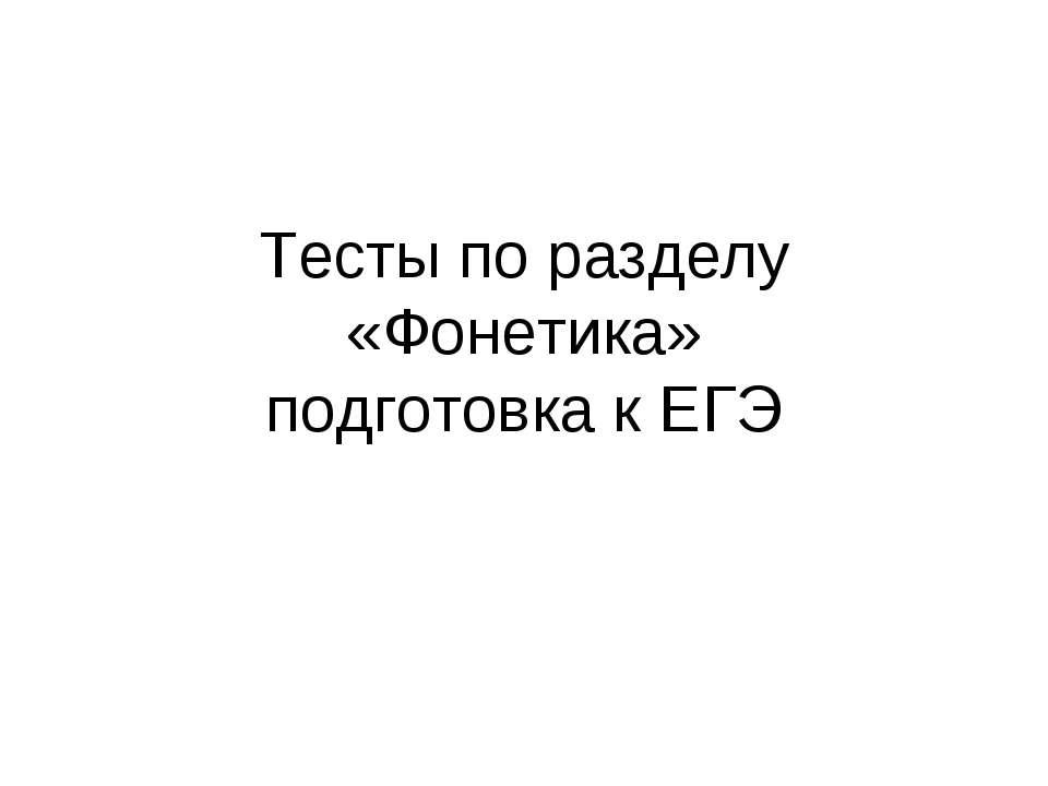 Тесты по разделу «Фонетика» подготовка к ЕГЭ