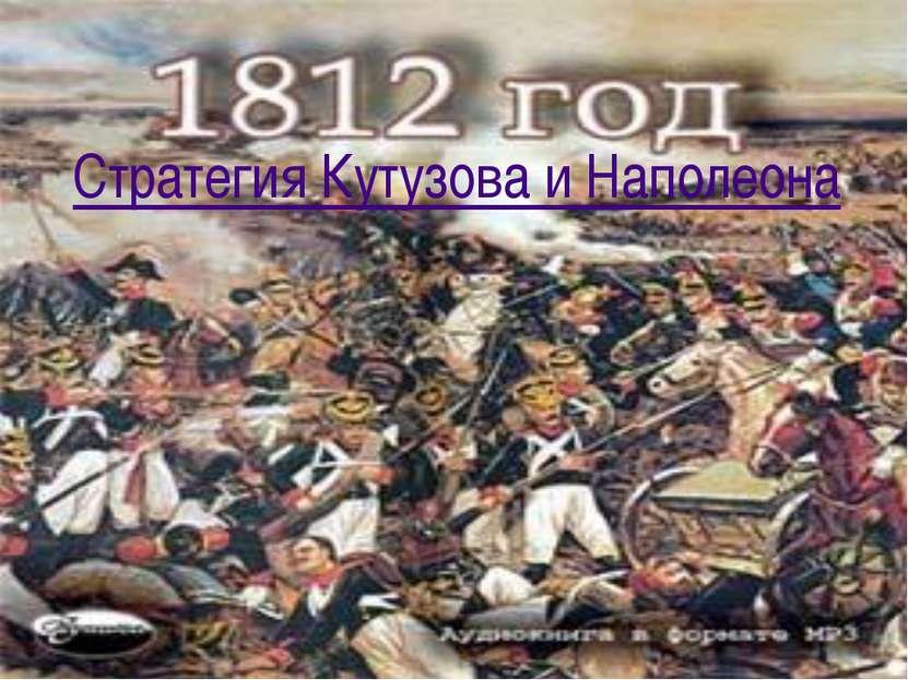 Стратегия Кутузова и Наполеона