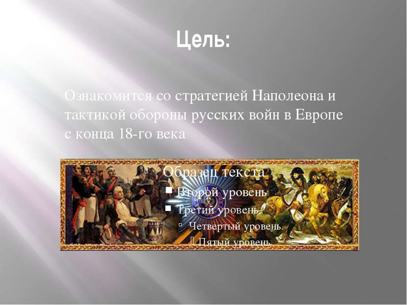 Цель: Ознакомится со стратегией Наполеона и тактикой обороны русских войн в Е...