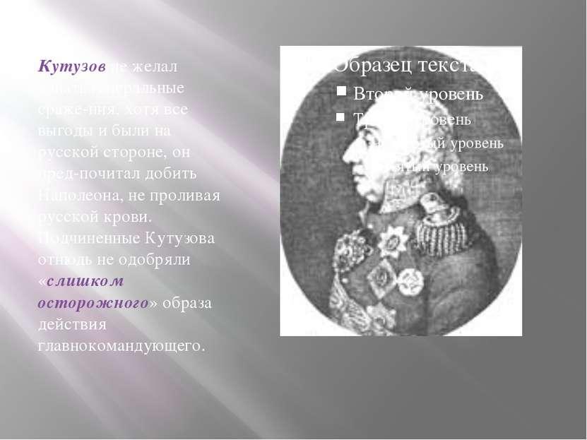 Кутузов не желал давать генеральные сраже ния, хотя все выгоды и были на русс...