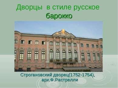 Дворцы в стиле русское барокко Строгановский дворец(1752-1754), арх.Ф.Растрелли